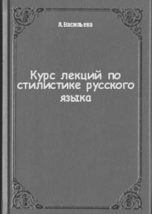 Обложка книги  - Курс лекций по стилистике русского языка