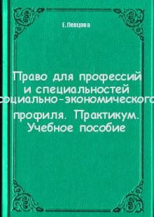 Обложка книги  - Право для профессий и специальностей социально-экономического профиля. Практикум. Учебное пособие