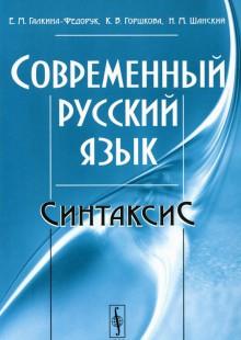Обложка книги  - Современный русский язык. Синтаксис. Учебное пособие