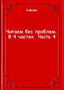 Обложка книги  - Читаем без проблем. В 4 частях. Часть 4