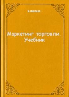 Обложка книги  - Маркетинг торговли. Учебник
