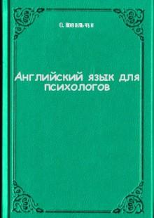 Обложка книги  - Английский язык для психологов