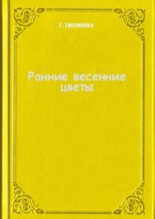 Обложка книги  - Ранние весенние цветы