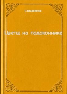 Обложка книги  - Цветы на подоконнике