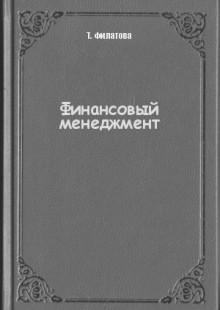 Обложка книги  - Финансовый менеджмент