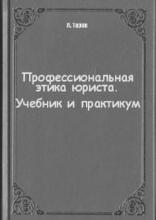 Обложка книги  - Профессиональная этика юриста. Учебник и практикум