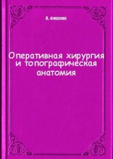 Обложка книги  - Оперативная хирургия и топографическая анатомия