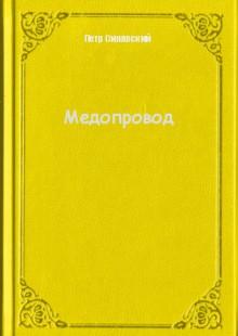 Обложка книги  - Медопровод