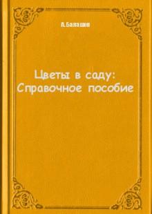 Обложка книги  - Цветы в саду: Справочное пособие