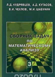 Обложка книги  - Сборник задач по математическому анализу. В 3 томах. Том 3. Функции нескольких переменных