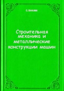 Обложка книги  - Строительная механика и металлические конструкции машин