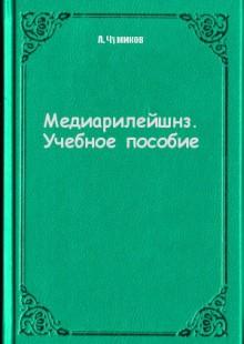 Обложка книги  - Медиарилейшнз. Учебное пособие