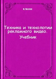 Обложка книги  - Техника и технологии рекламного видео. Учебник