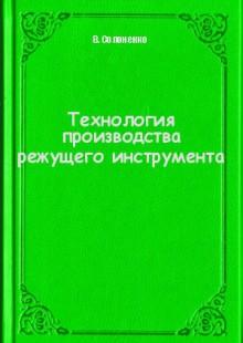 Обложка книги  - Технология производства режущего инструмента