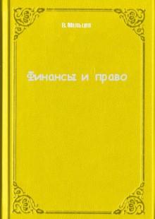 Обложка книги  - Финансы и право