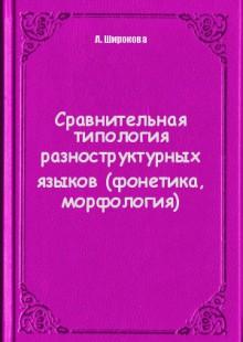 Обложка книги  - Сравнительная типология разноструктурных языков (фонетика, морфология)