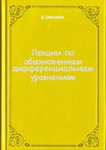 Обложка книги  - Лекции по обыкновенным дифференциальным уравнениям