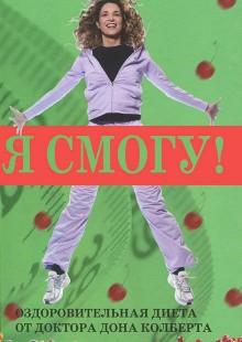 Обложка книги  - Я Смогу! Оздоровительная диета доктора Дона Колберта