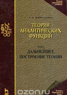 Обложка книги  - Теория аналитических функций. Дальнейшее построение теории. Том 2