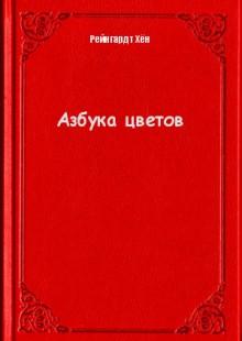 Обложка книги  - Азбука цветов