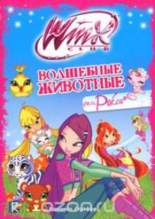 Обложка книги  - Волшебные животные феи Рокси