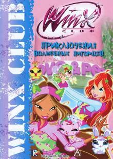 Обложка книги  - Winx Club. Приключения волшебных питомцев