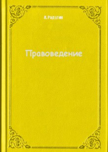 Обложка книги  - Правоведение