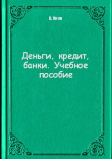 Обложка книги  - Деньги, кредит, банки. Учебное пособие