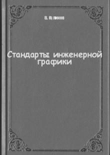 Обложка книги  - Стандарты инженерной графики