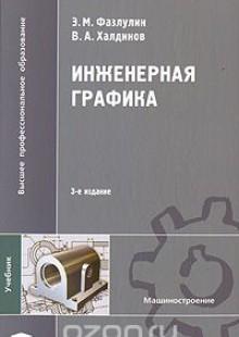 Обложка книги  - Инженерная графика