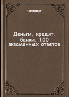 Обложка книги  - Деньги, кредит, банки. 100 экзаменных ответов