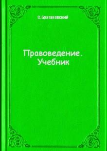 Обложка книги  - Правоведение. Учебник