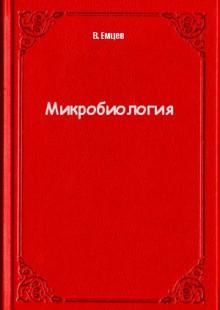 Обложка книги  - Микробиология