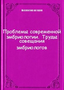 Обложка книги  - Проблемы современной эмбриологии. Труды совещания эмбриологов