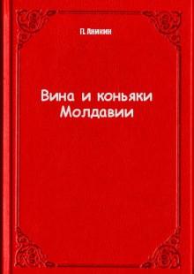 Обложка книги  - Вина и коньяки Молдавии