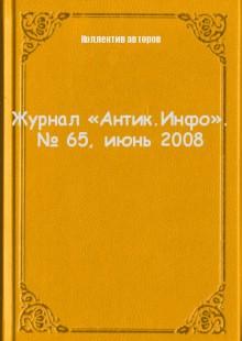 Обложка книги  - Журнал «Антик.Инфо». № 65, июнь 2008