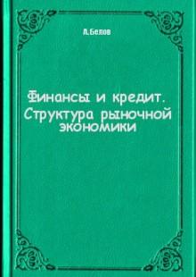 Обложка книги  - Финансы и кредит. Структура рыночной экономики