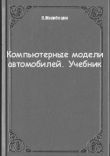 Обложка книги  - Компьютерные модели автомобилей. Учебник