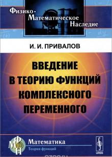 Обложка книги  - Введение в теорию функций комплексного переменного. Учебник