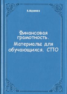 Обложка книги  - Финансовая грамотность. Материалы для обучающихся. СПО