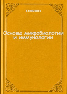Обложка книги  - Основы микробиологии и иммунологии
