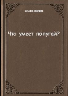 Обложка книги  - Что умеет попугай?