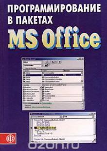 Обложка книги  - Программирование в пакетах MS Office