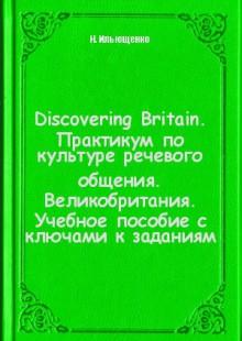 Обложка книги  - Discovering Britain. Практикум по культуре речевого общения. Великобритания. Учебное пособие с ключами к заданиям