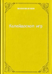 Обложка книги  - Калейдоскоп игр