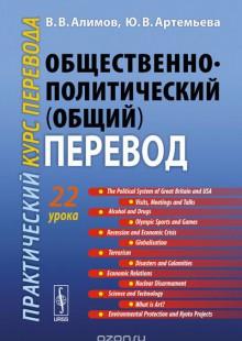 Обложка книги  - Общественно-политический (общий) перевод. Практический курс перевода. Учебное пособие