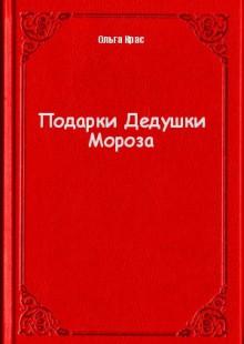 Обложка книги  - Подарки Дедушки Мороза