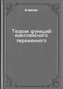 Обложка книги  - Теория функций комплексного переменного