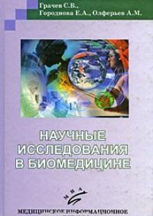 Обложка книги  - Научные исследования в биомедицине