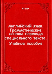 Обложка книги  - Английский язык. Грамматические основы перевода специального текста. Учебное пособие